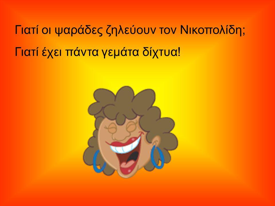 Γιατί οι ψαράδες ζηλεύουν τον Νικοπολίδη; Γιατί έχει πάντα γεμάτα δίχτυα!