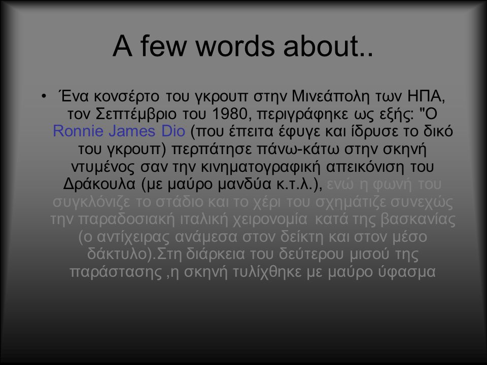 A few words about..