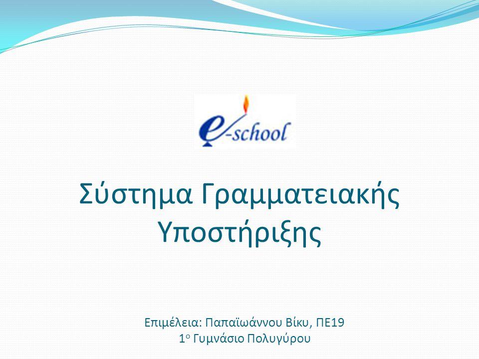 Σύστημα Γραμματειακής Υποστήριξης Επιμέλεια: Παπαϊωάννου Βίκυ, ΠΕ19 1 ο Γυμνάσιο Πολυγύρου