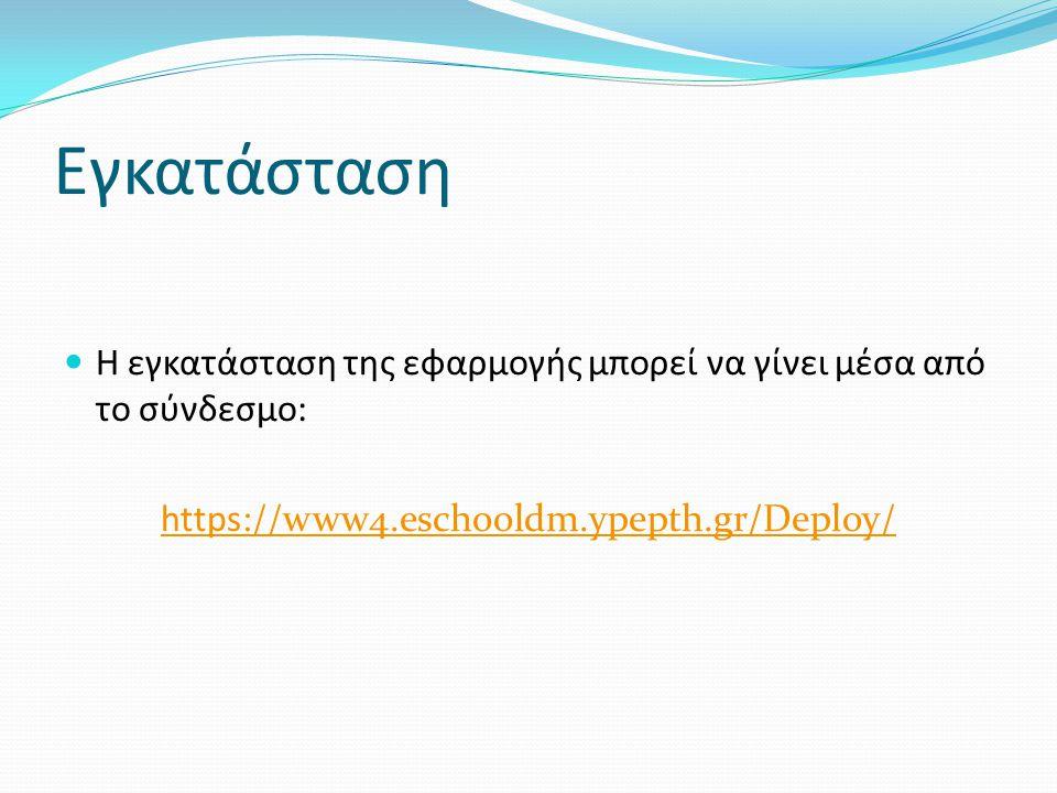 Γιατί δεν έχω πρόσβαση στον παραπάνω σύνδεσμο; Πιστοποιητικά ασφαλείας http://pki.ypepth.gr/CA/CA.pem.crt και http://pki.ypepth.gr/CA/eschool.p7b http://pki.ypepth.gr/CA/CA.pem.crt http://pki.ypepth.gr/CA/eschool.p7b Θα πρέπει να έχετε σύνδεση μέσω ΠΣΔ Internet Explorer