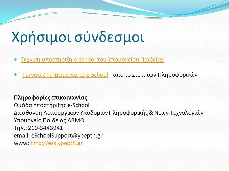 Χρήσιμοι σύνδεσμοι Τεχνική υποστήριξη e-School του Υπουργείου Παιδείας Τεχνικά ζητήματα για το e-School - από το Στέκι των ΠληροφορικώνΤεχνικά ζητήματ