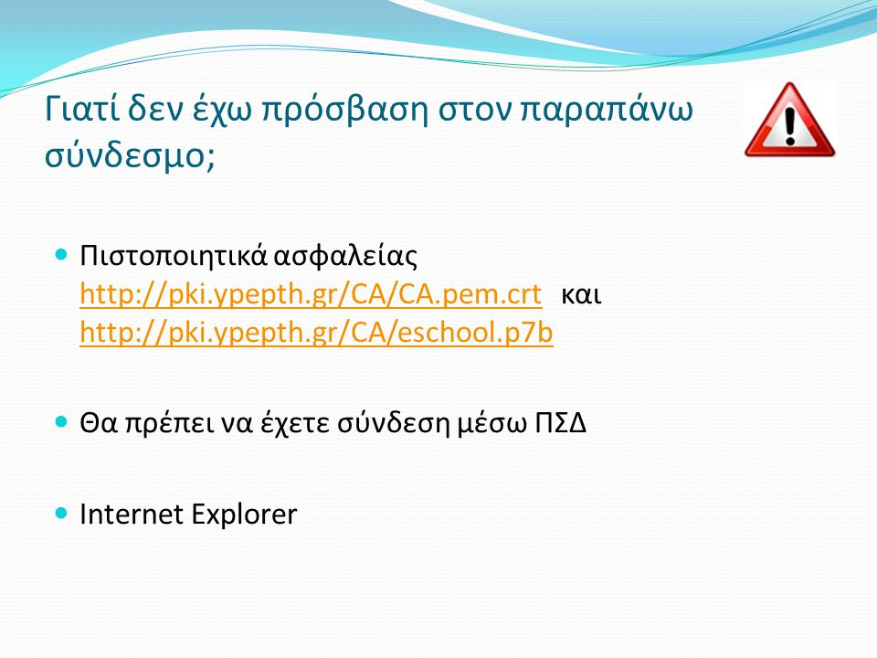 Προϋποθέσεις εγκατάστασης Windows XP με Service Pack 2 ή 3 και 1 GB μνήμη VISTA ή Windows 7 με 2 GB μνήμη Η εγκατάσταση του e-School ΔΕΝ υποστηρίζει 64-bit λειτουργικά συστήματα