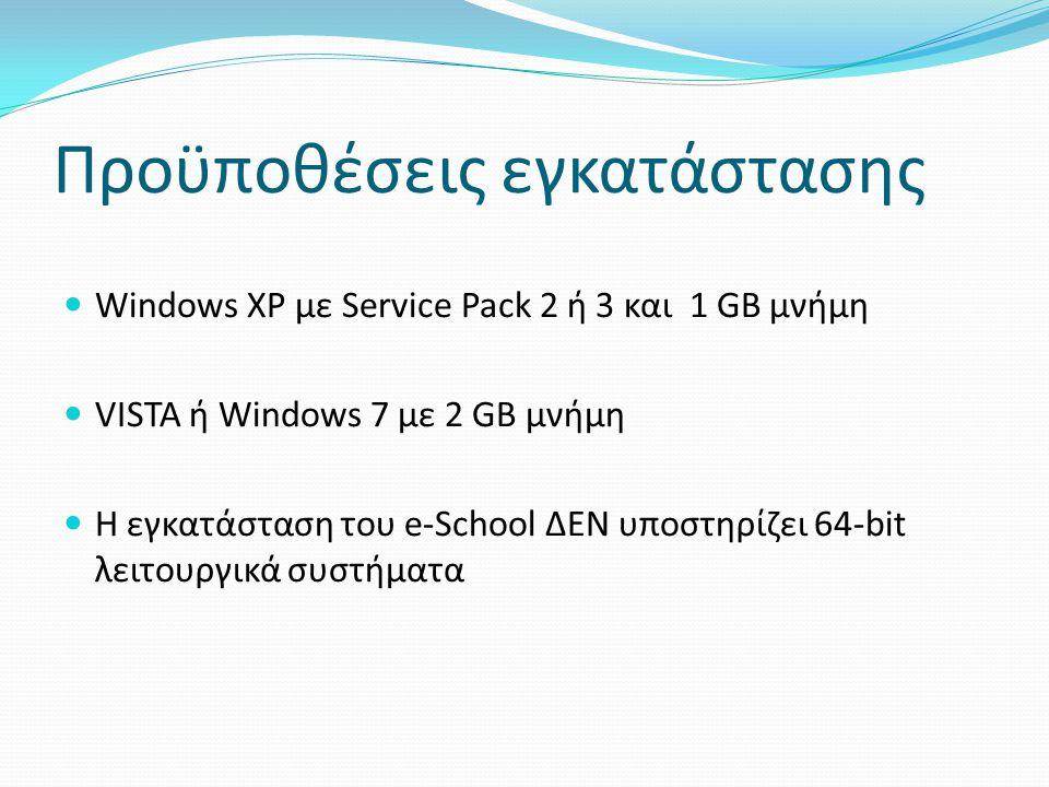 Προϋποθέσεις εγκατάστασης Windows XP με Service Pack 2 ή 3 και 1 GB μνήμη VISTA ή Windows 7 με 2 GB μνήμη Η εγκατάσταση του e-School ΔΕΝ υποστηρίζει 6
