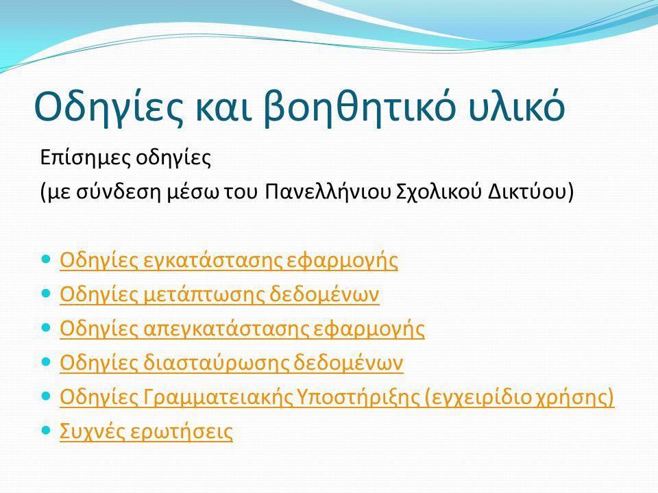 Οδηγίες και βοηθητικό υλικό Επίσημες οδηγίες (με σύνδεση μέσω του Πανελλήνιου Σχολικού Δικτύου) Οδηγίες εγκατάστασης εφαρμογής Οδηγίες μετάπτωσης δεδομένων Οδηγίες απεγκατάστασης εφαρμογής Οδηγίες διασταύρωσης δεδομένων Οδηγίες Γραμματειακής Υποστήριξης (εγχειρίδιο χρήσης) Συχνές ερωτήσεις