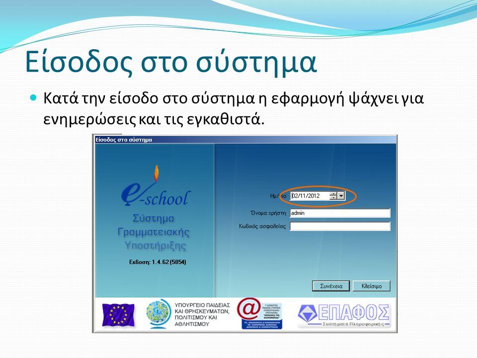 Είσοδος στο σύστημα Κατά την είσοδο στο σύστημα η εφαρμογή ψάχνει για ενημερώσεις και τις εγκαθιστά.