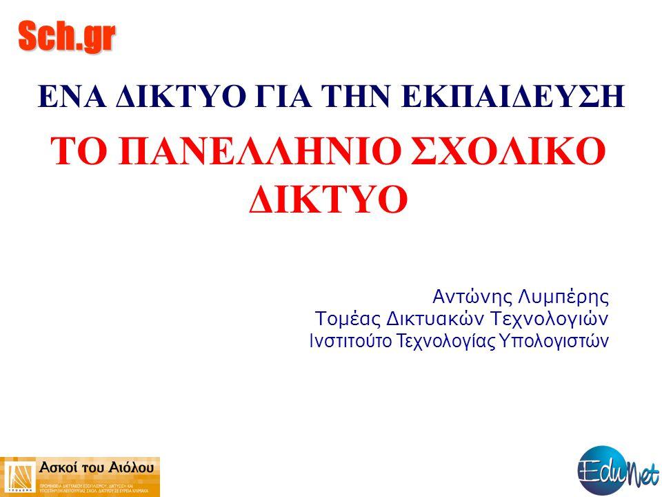 Sch.gr Ο Δικτυακός τόπο του Πανελληνίου Σχολικού Δικτύου Παρέχει: Είσοδο προς τις παρεχόμενες μέσω web Υπηρεσίες Οδηγίες για τη χρήση των υπηρεσιών που παρέχει το ΠΣΔ και συχνά ερωτήματα http://www.sch.gr/user_support http://www.sch.gr/user_support Αναγγελία νέων υπηρεσιών που θα ολοκληρώνονται και παρέχονται στους χρήστες του ΠΣΔ.