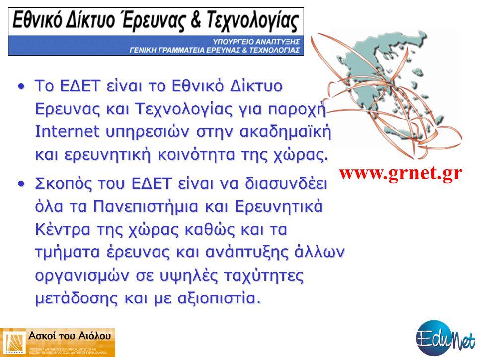 Sch.gr Το ΕΔΕΤ είναι το Εθνικό Δίκτυο Ερευνας και Τεχνολογίας για παροχή Internet υπηρεσιών στην ακαδημαϊκή και ερευνητική κοινότητα της χώρας.Το ΕΔΕΤ είναι το Εθνικό Δίκτυο Ερευνας και Τεχνολογίας για παροχή Internet υπηρεσιών στην ακαδημαϊκή και ερευνητική κοινότητα της χώρας.