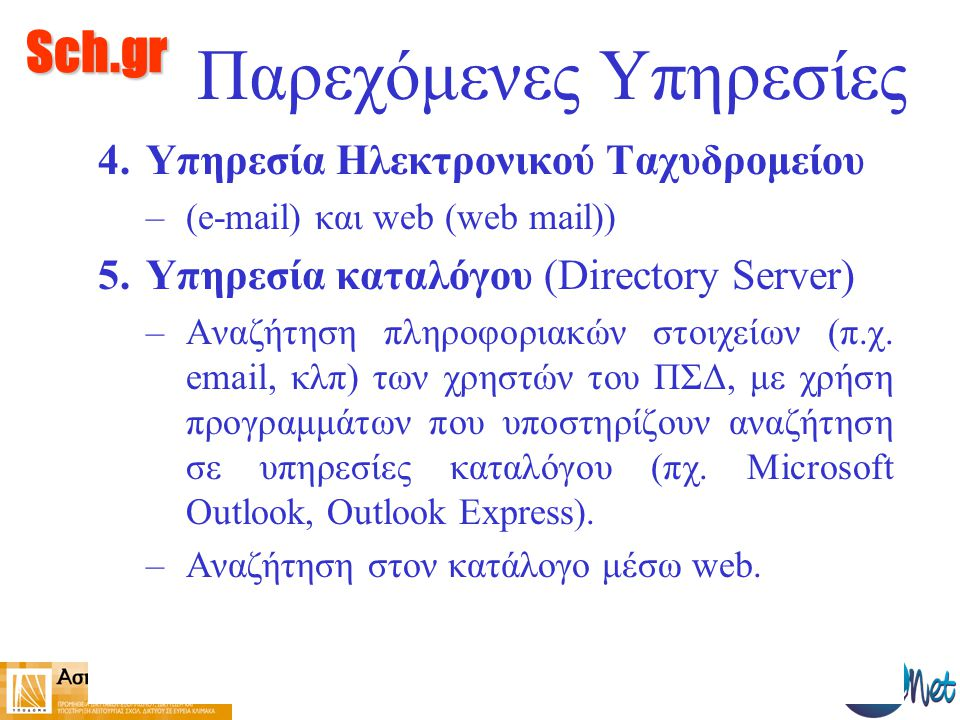 Sch.gr 4.Υπηρεσία Ηλεκτρονικού Ταχυδρομείου –(e-mail) και web (web mail)) 5.Υπηρεσία καταλόγου (Directory Server) –Αναζήτηση πληροφοριακών στοιχείων (