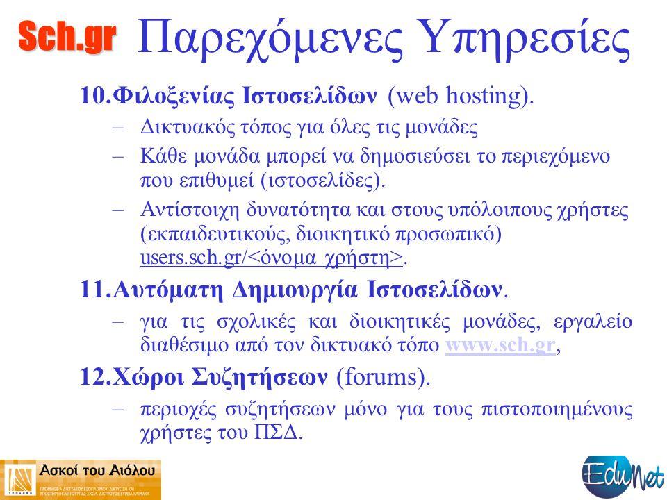 Sch.gr 10.Φιλοξενίας Ιστοσελίδων (web hosting). –Δικτυακός τόπος για όλες τις μονάδες –Κάθε μονάδα μπορεί να δημοσιεύσει το περιεχόμενο που επιθυμεί (