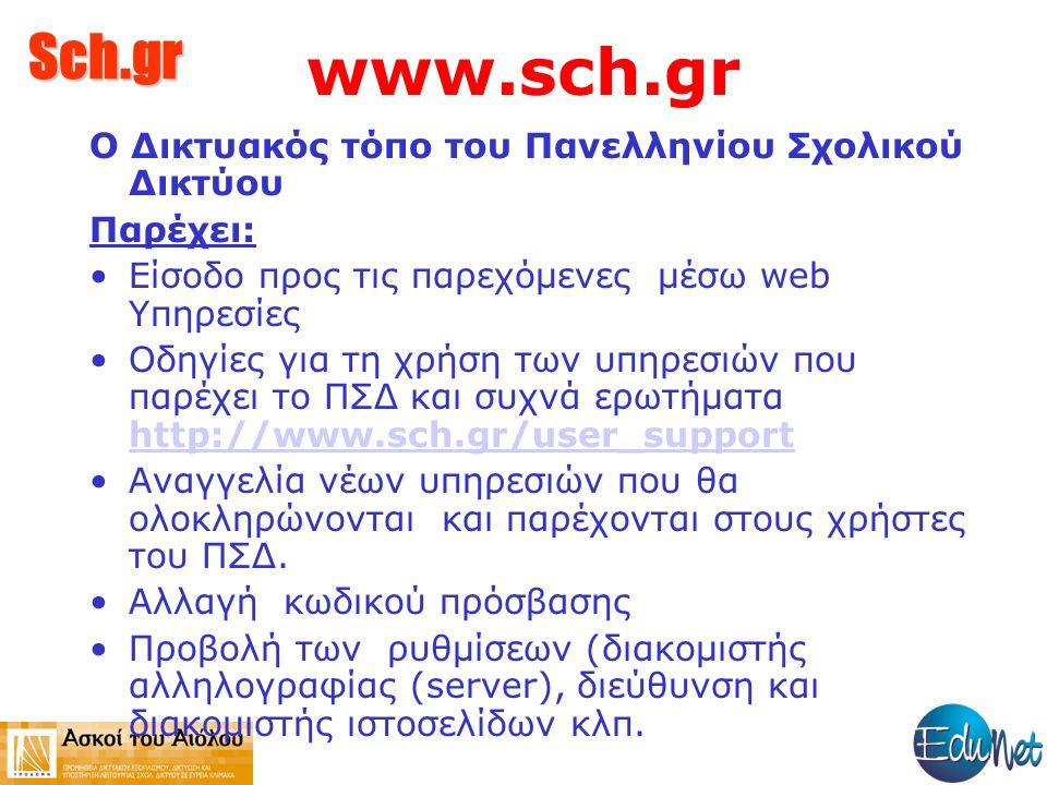 Sch.gr Ο Δικτυακός τόπο του Πανελληνίου Σχολικού Δικτύου Παρέχει: Είσοδο προς τις παρεχόμενες μέσω web Υπηρεσίες Οδηγίες για τη χρήση των υπηρεσιών πο