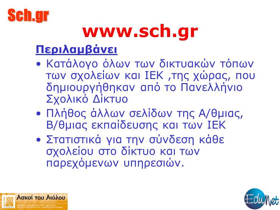 Sch.gr Περιλαμβάνει Κατάλογο όλων των δικτυακών τόπων των σχολείων και ΙΕΚ,της χώρας, που δημιουργήθηκαν από το Πανελλήνιο Σχολικό Δίκτυο Πλήθος άλλων