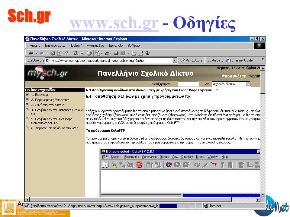 Sch.gr www.sch.grwww.sch.gr - Οδηγίες