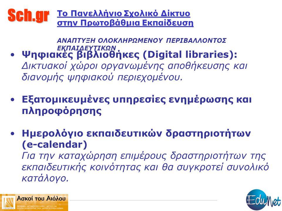 Sch.gr Το Πανελλήνιο Σχολικό Δίκτυο στην Πρωτοβάθμια Εκπαίδευση ΑΝΑΠΤΥΞΗ ΟΛΟΚΛΗΡΩΜΕΝΟΥ ΠΕΡΙΒΑΛΛΟΝΤΟΣ ΕΚΠΑΙΔΕΥΤΙΚΩΝ Ψηφιακές βιβλιοθήκες (Digital libra