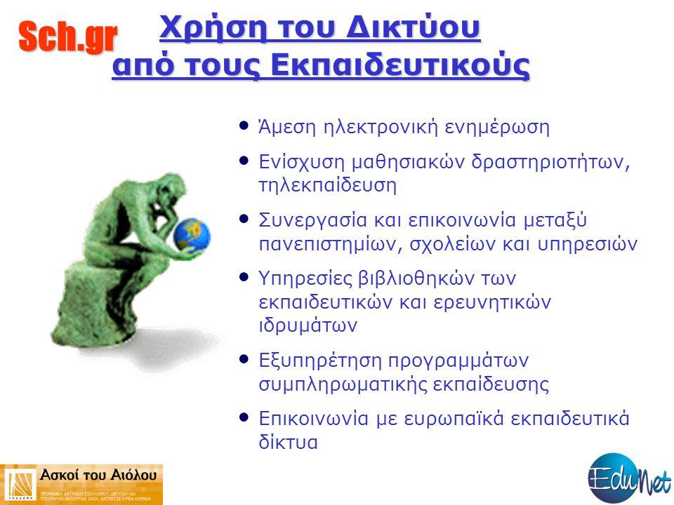 Sch.gr Χρήση του Δικτύου από τους Εκπαιδευτικούς Άμεση ηλεκτρονική ενημέρωση Ενίσχυση μαθησιακών δραστηριοτήτων, τηλεκπαίδευση Συνεργασία και επικοινωνία μεταξύ πανεπιστημίων, σχολείων και υπηρεσιών Υπηρεσίες βιβλιοθηκών των εκπαιδευτικών και ερευνητικών ιδρυμάτων Εξυπηρέτηση προγραμμάτων συμπληρωματικής εκπαίδευσης Επικοινωνία με ευρωπαϊκά εκπαιδευτικά δίκτυα
