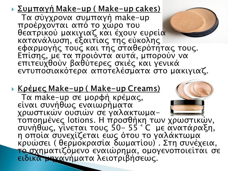  Συμπαγή Make-up ( Make-up cakes) Τα σύγχρονα συμπαγή make-up προέρχονται από το χώρο του θεατρικού μακιγιαζ και έχουν ευρεία κατανάλωση, εξαιτίας της εύκολης εφαρμογής τους και της σταθερότητας τους.