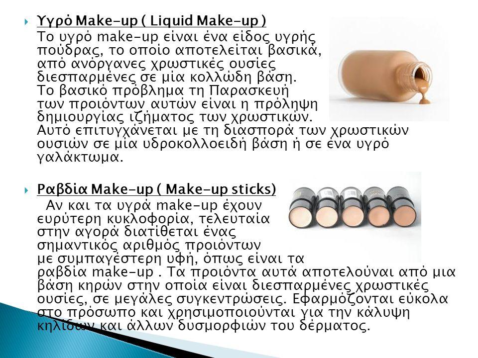  Υγρό Make-up ( Liquid Make-up ) Το υγρό make-up είναι ένα είδος υγρής πούδρας, το οποίο αποτελείται βασικά, από ανόργανες χρωστικές ουσίες διεσπαρμένες σε μία κολλώδη βάση.