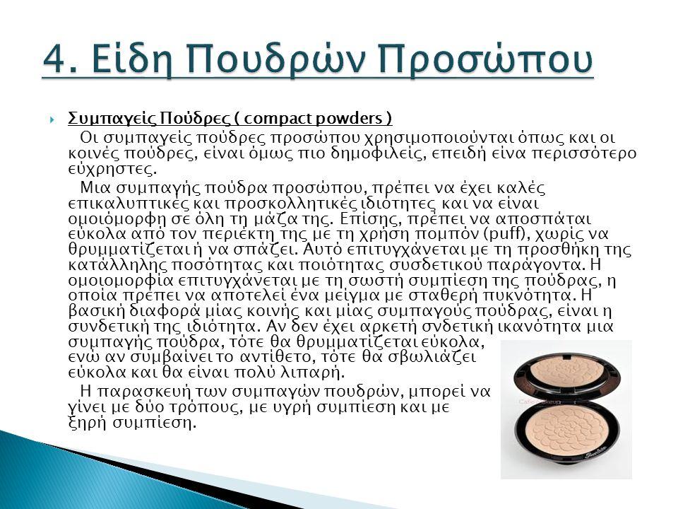  Συμπαγείς Πούδρες ( compact powders ) Οι συμπαγείς πούδρες προσώπου χρησιμοποιούνται όπως και οι κοινές πούδρες, είναι όμως πιο δημοφιλείς, επειδή είνα περισσότερο εύχρηστες.