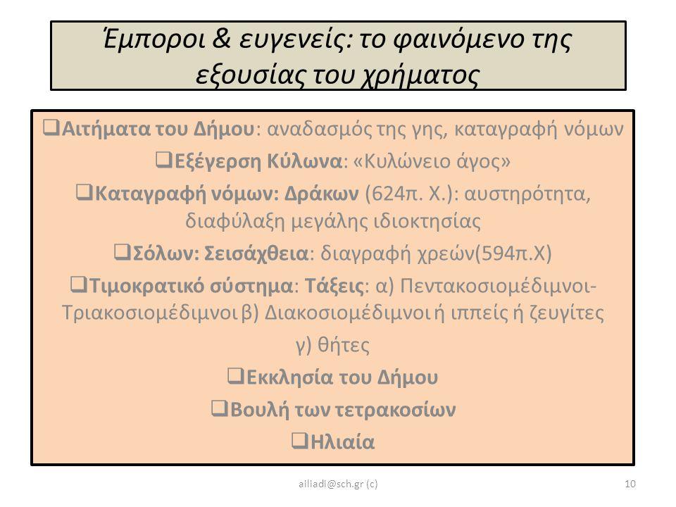 Έμποροι & ευγενείς: το φαινόμενο της εξουσίας του χρήματος  Αιτήματα του Δήμου: αναδασμός της γης, καταγραφή νόμων  Εξέγερση Κύλωνα: «Κυλώνειο άγος»  Καταγραφή νόμων: Δράκων (624π.