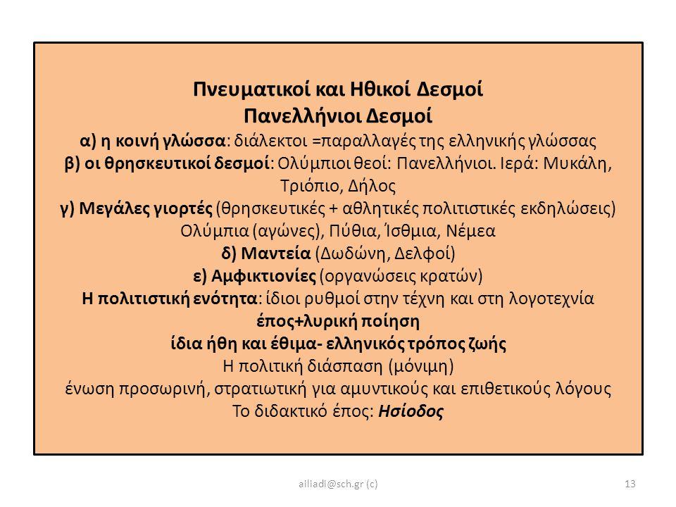 Πνευματικοί και Ηθικοί Δεσμοί Πανελλήνιοι Δεσμοί α) η κοινή γλώσσα: διάλεκτοι =παραλλαγές της ελληνικής γλώσσας β) οι θρησκευτικοί δεσμοί: Ολύμπιοι θεοί: Πανελλήνιοι.