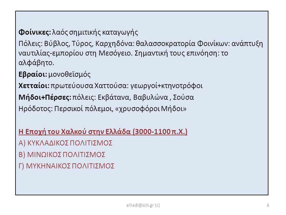 Φοίνικες: λαός σημιτικής καταγωγής Πόλεις: Βύβλος, Τύρος, Καρχηδόνα: θαλασσοκρατορία Φοινίκων: ανάπτυξη ναυτιλίας-εμπορίου στη Μεσόγειο.