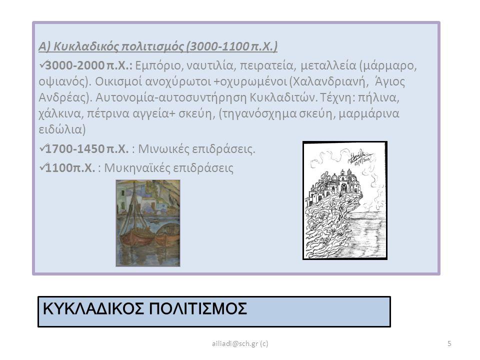 ΚΥΚΛΑΔΙΚΟΣ ΠΟΛΙΤΙΣΜΟΣ Α) Κυκλαδικός πολιτισμός (3000-1100 π.Χ.) 3000-2000 π.Χ.: Εμπόριο, ναυτιλία, πειρατεία, μεταλλεία (μάρμαρο, οψιανός).
