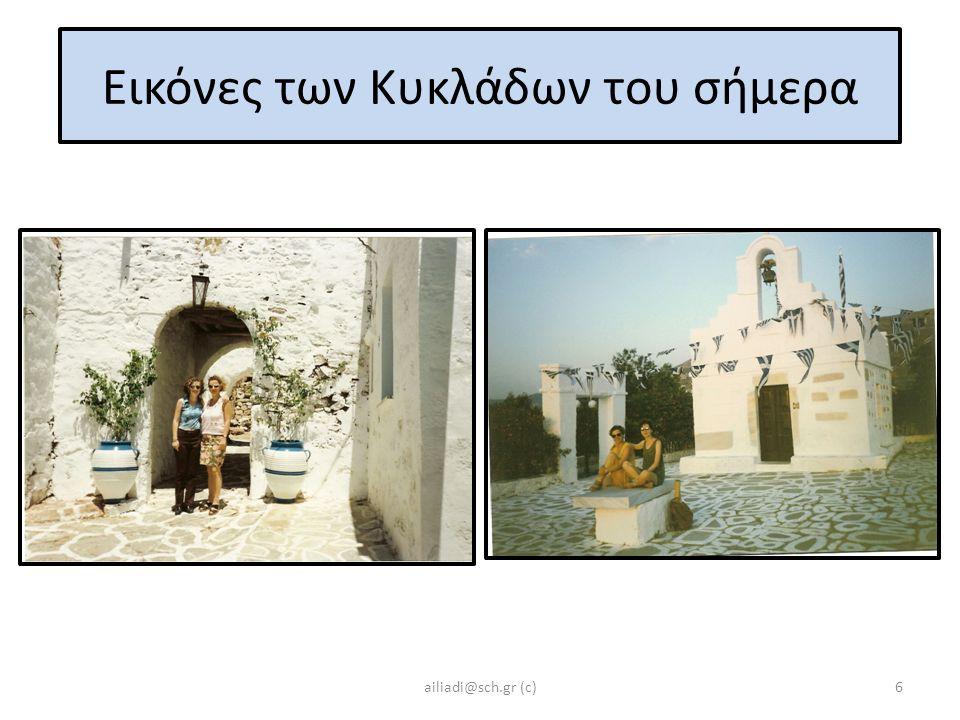 Εικόνες των Κυκλάδων του σήμερα ailiadi@sch.gr (c)6