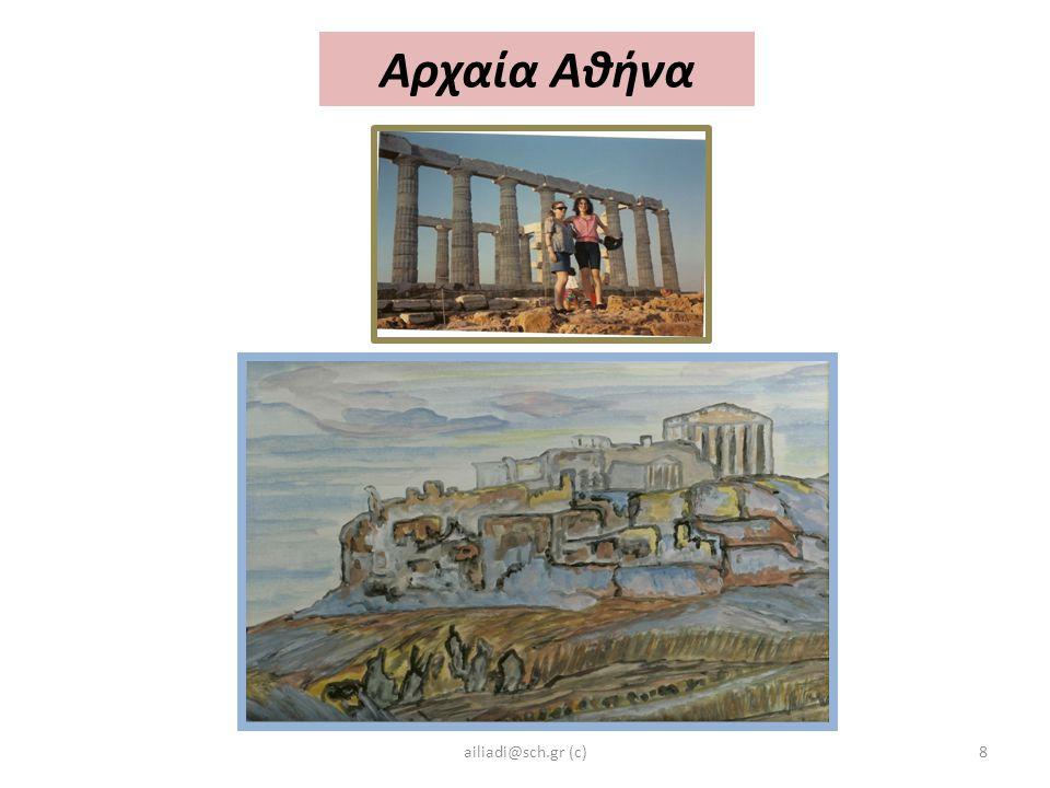 Αρχαία Αθήνα ailiadi@sch.gr (c)8