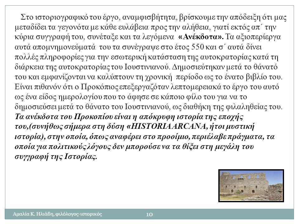 Αμαλία Κ. Ηλιάδη, φιλόλογος-ιστορικός 9 Ο ιστορικός Αγαθίας συμφωνεί με την παραπάνω άποψη παρατηρώντας μάλιστα στο προοίμιό του ότι ο Προκόπιος συνέγ