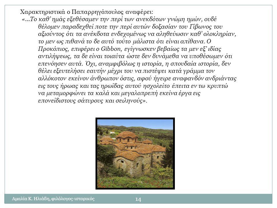 Αμαλία Κ. Ηλιάδη, φιλόλογος-ιστορικός 13 Πάντως, οι περισσότεροι ιστορικοί θεωρούν τον Ιουστινιανό και τη Θεοδώρα ως εξέχουσες προσωπικότητες που καθό