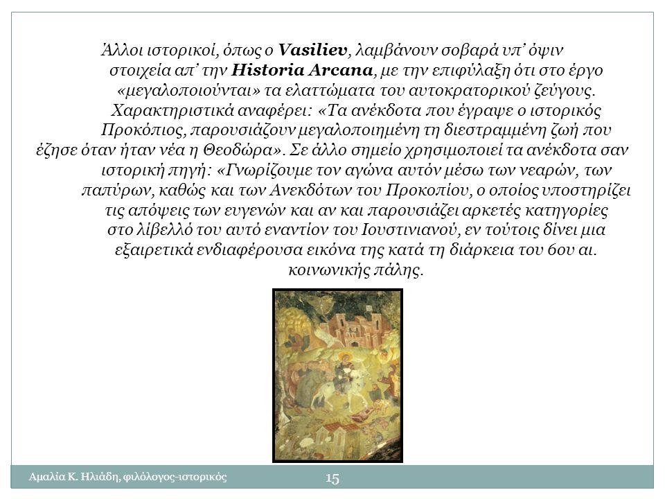 Αμαλία Κ. Ηλιάδη, φιλόλογος-ιστορικός 14 Χαρακτηριστικά ο Παπαρρηγόπουλος αναφέρει: «…Το καθ' ημάς εξεθέσαμεν την περί των ανεκδότων γνώμη ημών, ουδέ