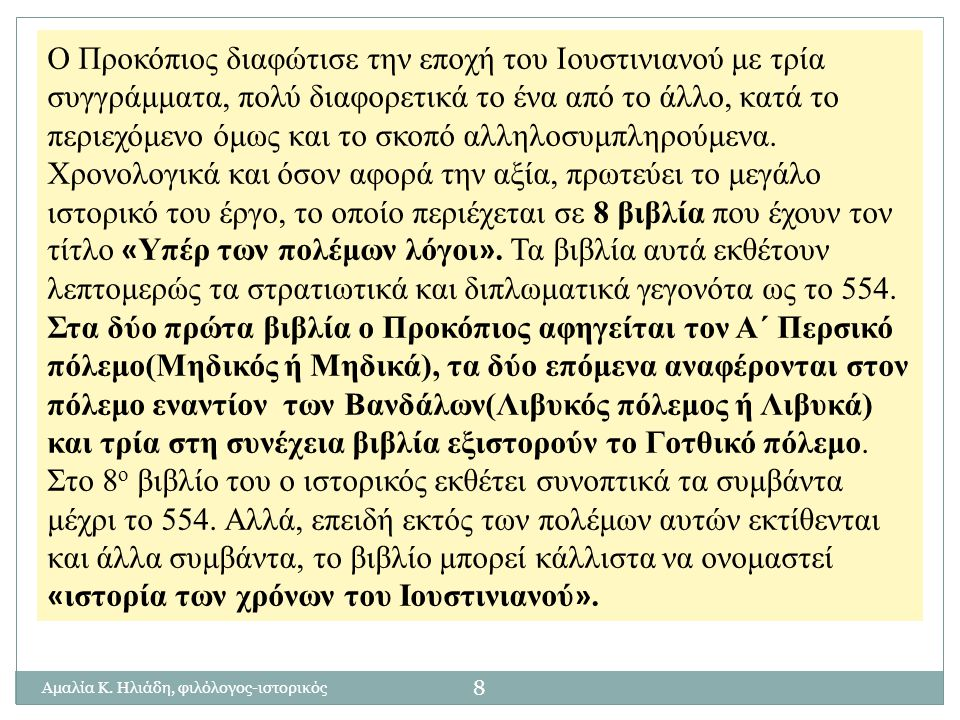 7 Έλεγχος αξιοπιστίας του κειμένου: Ο Προκόπιος του 6 ου αιώνα είναι όχι μόνο ο πρώτος της σειράς των βυζαντινών ιστορικών, αλλά και ο επιφανέστερος κ