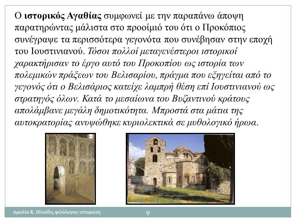 Αμαλία Κ. Ηλιάδη, φιλόλογος-ιστορικός 8 Ο Προκόπιος διαφώτισε την εποχή του Ιουστινιανού με τρία συγγράμματα, πολύ διαφορετικά το ένα από το άλλο, κατ