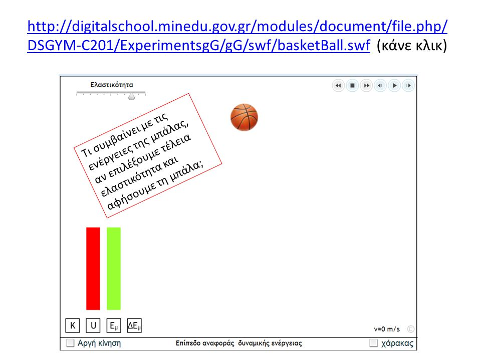 http://digitalschool.minedu.gov.gr/modules/document/file.php/ DSGYM-C201/ExperimentsgG/gG/swf/basketBall.swfhttp://digitalschool.minedu.gov.gr/modules
