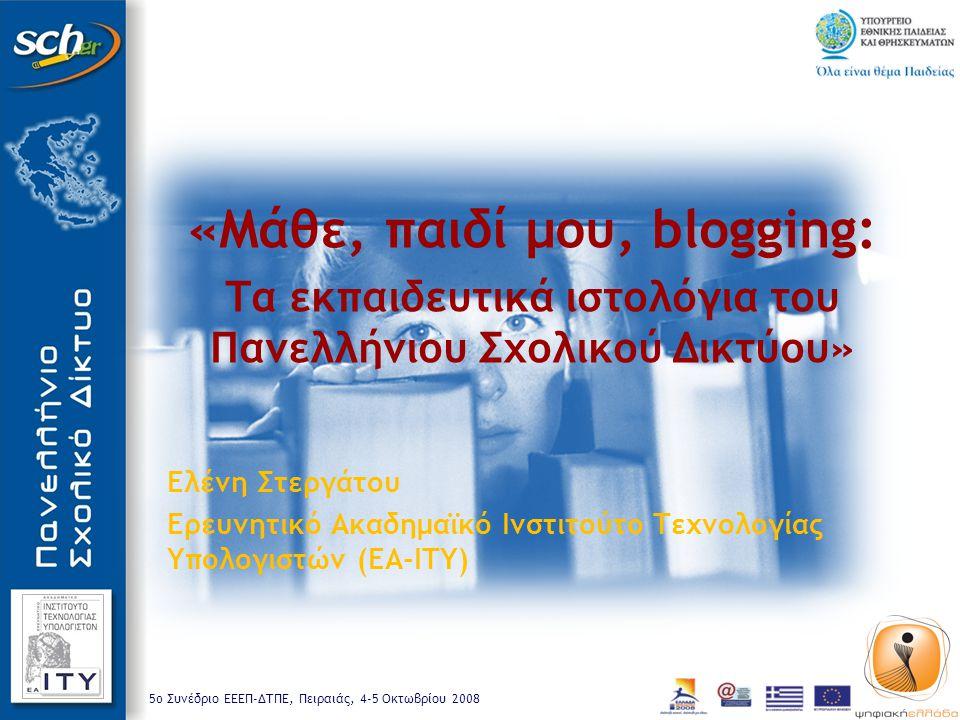 5o Συνέδριο ΕΕΕΠ-ΔΤΠΕ, Πειραιάς, 4-5 Οκτωβρίου 2008 Κάποια στατιστικά… Ξεκίνησε την «επίσημη» λειτουργία του τον Απρίλιο του 2008 6 μήνες λειτουργίας: > 86.000 επισκέψεις > 2.600 ιστολόγια «Ενεργά» Ιστολόγια (με δημοσίευση μέσα στον Σεπτέμβριο του 2008) : > 400