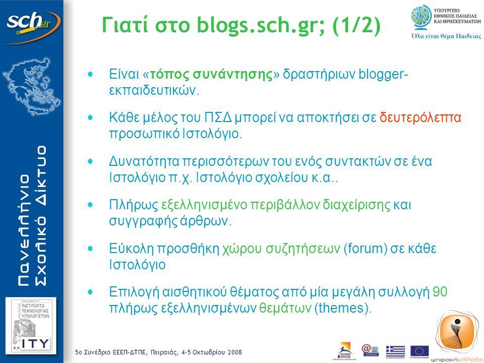 5o Συνέδριο ΕΕΕΠ-ΔΤΠΕ, Πειραιάς, 4-5 Οκτωβρίου 2008 Γιατί στο blogs.sch.gr; (1/2) Είναι «τόπος συνάντησης» δραστήριων blogger- εκπαιδευτικών. Κάθε μέλ
