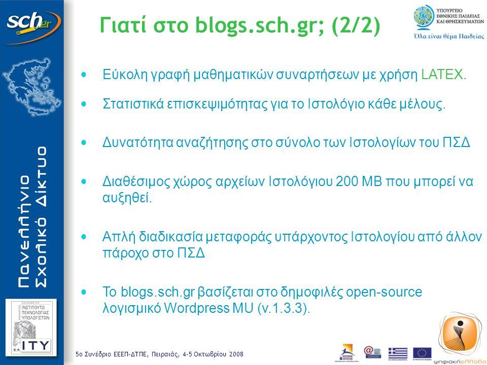 5o Συνέδριο ΕΕΕΠ-ΔΤΠΕ, Πειραιάς, 4-5 Οκτωβρίου 2008 Γιατί στο blogs.sch.gr; (2/2) Εύκολη γραφή μαθηματικών συναρτήσεων με χρήση LATEX. Στατιστικά επισ
