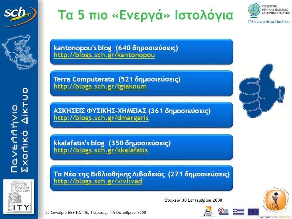 5o Συνέδριο ΕΕΕΠ-ΔΤΠΕ, Πειραιάς, 4-5 Οκτωβρίου 2008 Τα 5 πιο «Ενεργά» Ιστολόγια kantonopou's blog (640 δημοσιεύσεις) http://blogs.sch.gr/kantonopou ht