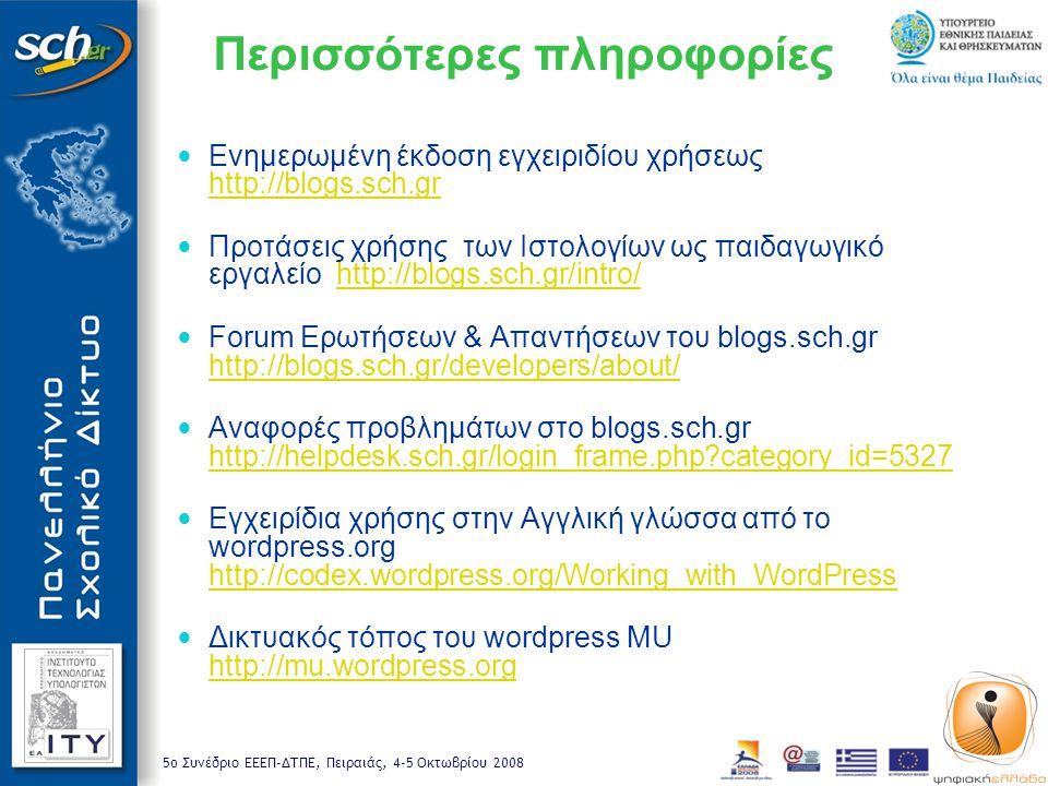5o Συνέδριο ΕΕΕΠ-ΔΤΠΕ, Πειραιάς, 4-5 Οκτωβρίου 2008 Ενημερωμένη έκδοση εγχειριδίου χρήσεως http://blogs.sch.gr http://blogs.sch.gr Προτάσεις χρήσης τω