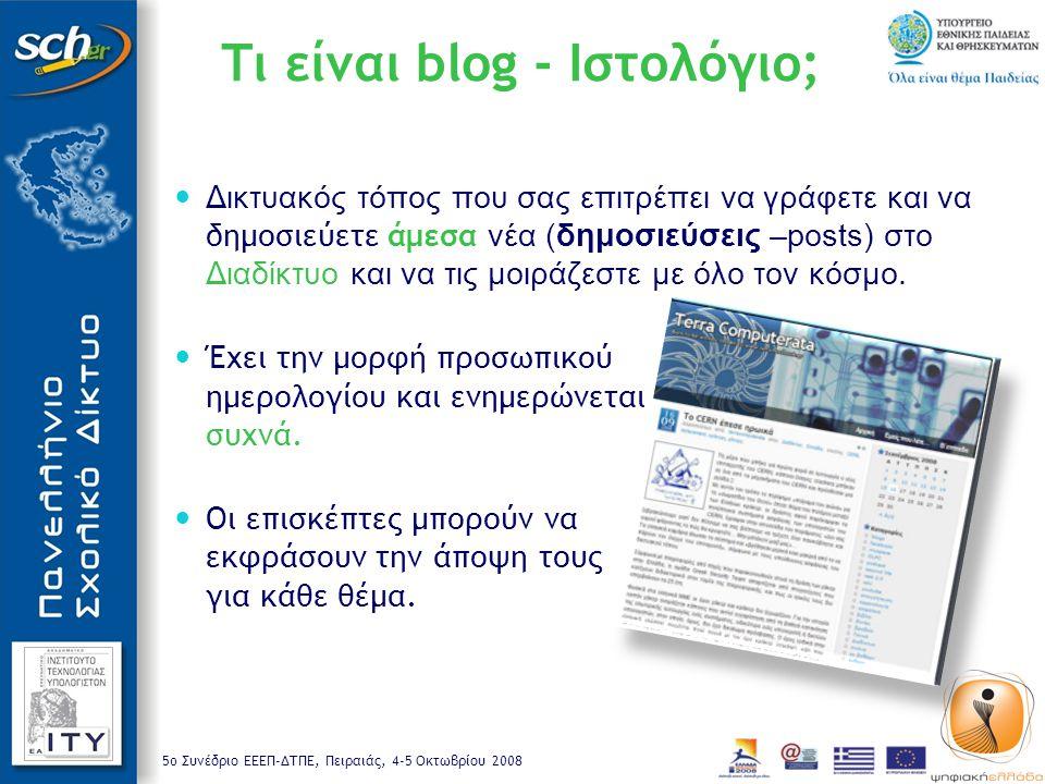 5o Συνέδριο ΕΕΕΠ-ΔΤΠΕ, Πειραιάς, 4-5 Οκτωβρίου 2008 Τι είναι blog - Ιστολόγιο; Δικτυακός τόπος που σας επιτρέπει να γράφετε και να δημοσιεύετε άμεσα ν
