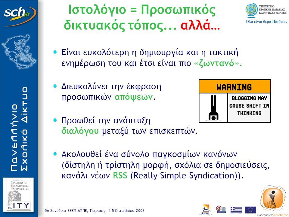 5o Συνέδριο ΕΕΕΠ-ΔΤΠΕ, Πειραιάς, 4-5 Οκτωβρίου 2008 Ιστολόγια και Εκπαίδευση; Στη σελίδα http://blogs.sch.gr δημιουργούν Ιστολόγια: Τα σχολεία, π.χ http://blogs.sch.gr/1gympsyc/ Οι Μαθητές Γυμνασίου Οι Εκπαιδευτικοί Εσείς!!.