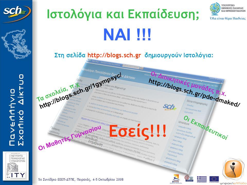 5o Συνέδριο ΕΕΕΠ-ΔΤΠΕ, Πειραιάς, 4-5 Οκτωβρίου 2008 Ιστολόγια και Εκπαίδευση; Στη σελίδα http://blogs.sch.gr δημιουργούν Ιστολόγια: Τα σχολεία, π.χ ht