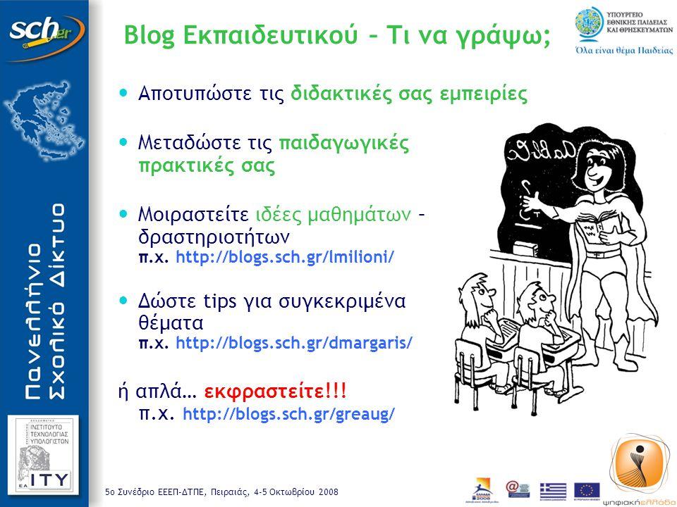 5o Συνέδριο ΕΕΕΠ-ΔΤΠΕ, Πειραιάς, 4-5 Οκτωβρίου 2008 Μαθητικό Blog – Πάλι έκθεση; Οι μαθητές μπορούν να χρησιμοποιήσουν Ιστολόγια για: Να εκφράζουν τις απόψεις τους για θέματα που συζητήθηκαν στην τάξη και να θέτουν ερωτήματα Ως ημερολόγιο δραστηριοτήτων Να παρουσιάζουν το αποτέλεσμα εργασιών που τους έχουν ανατεθεί