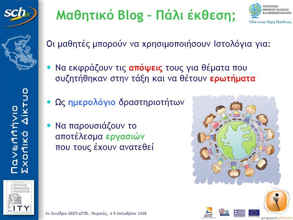 5o Συνέδριο ΕΕΕΠ-ΔΤΠΕ, Πειραιάς, 4-5 Οκτωβρίου 2008 Μαθητικό Blog – Πάλι έκθεση; Οι μαθητές μπορούν να χρησιμοποιήσουν Ιστολόγια για: Να εκφράζουν τις