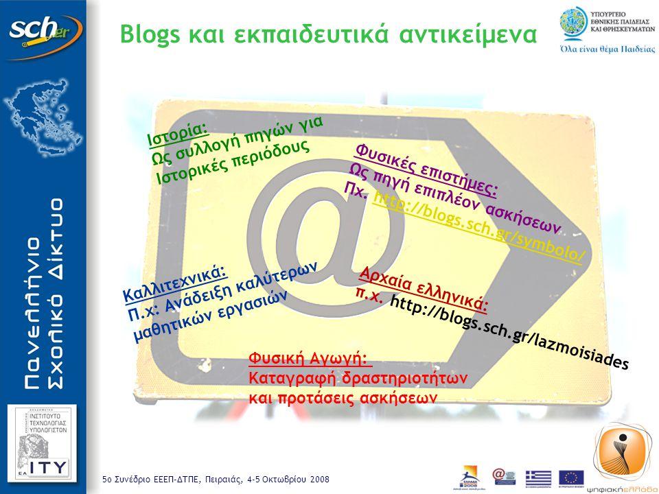 5o Συνέδριο ΕΕΕΠ-ΔΤΠΕ, Πειραιάς, 4-5 Οκτωβρίου 2008 Το ΠΣΔ προχώρησε στη δημιουργία της υπηρεσίας Ιστολογίων, στοχεύοντας στα εξής: Τόπο «αναφοράς» για ελληνικά Ιστολογία με κεντρικό άξονα την εκπαίδευση (educational blog – edublog).