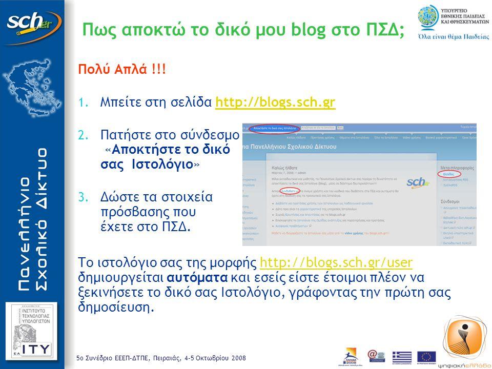 5o Συνέδριο ΕΕΕΠ-ΔΤΠΕ, Πειραιάς, 4-5 Οκτωβρίου 2008 Γιατί στο blogs.sch.gr; (1/2) Είναι «τόπος συνάντησης» δραστήριων blogger- εκπαιδευτικών.