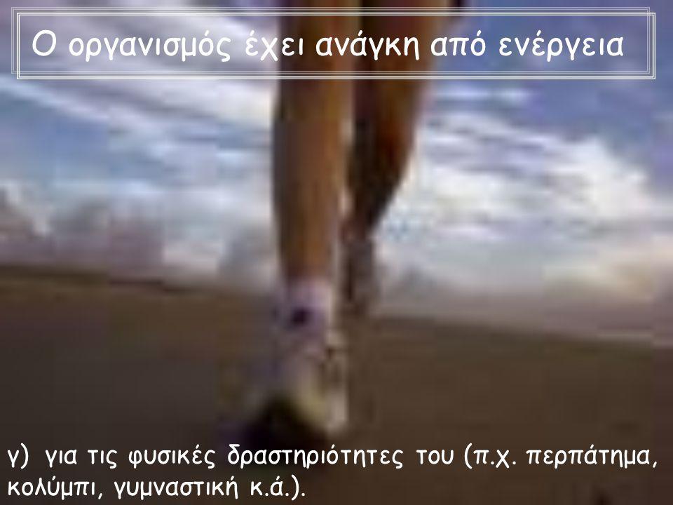 γ) για τις φυσικές δραστηριότητες του (π.χ. περπάτημα, κολύμπι, γυμναστική κ.ά.).