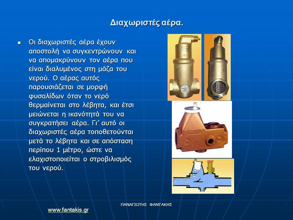 www.fantakis.gr ΠΑΝΑΓΙΩΤΗΣ ΦΑΝΤΑΚΗΣ Διαχωριστές αέρα. Οι διαχωριστές αέρα έχουν αποστολή να συγκεντρώνουν και να απομακρύνουν τον αέρα που είναι διαλυ