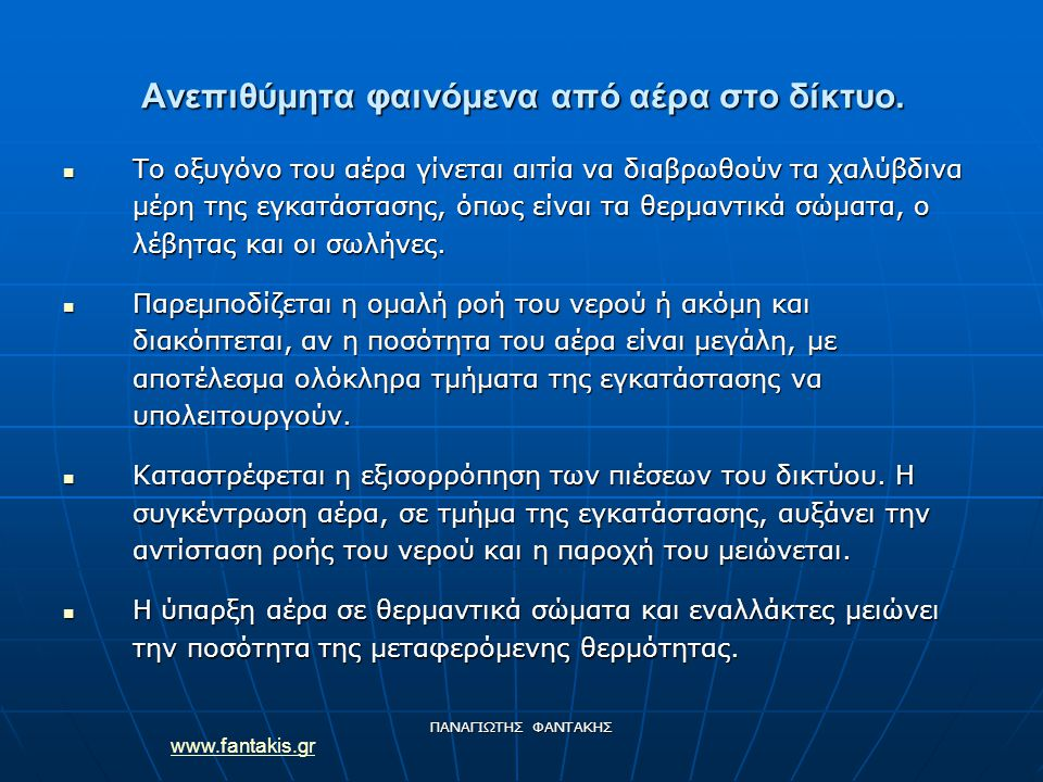 www.fantakis.gr ΠΑΝΑΓΙΩΤΗΣ ΦΑΝΤΑΚΗΣ Ανεπιθύμητα φαινόμενα από αέρα στο δίκτυο. Το οξυγόνο του αέρα γίνεται αιτία να διαβρωθούν τα χαλύβδινα μέρη της ε
