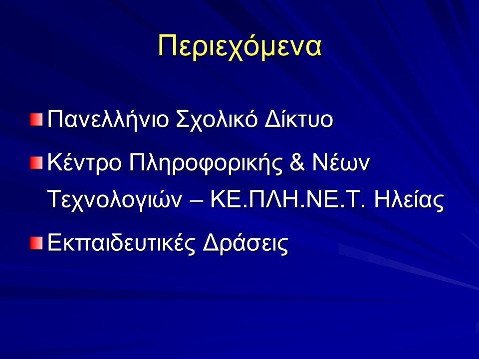 Περιεχόμενα Πανελλήνιο Σχολικό Δίκτυο Κέντρο Πληροφορικής & Νέων Τεχνολογιών – ΚΕ.ΠΛΗ.ΝΕ.Τ.