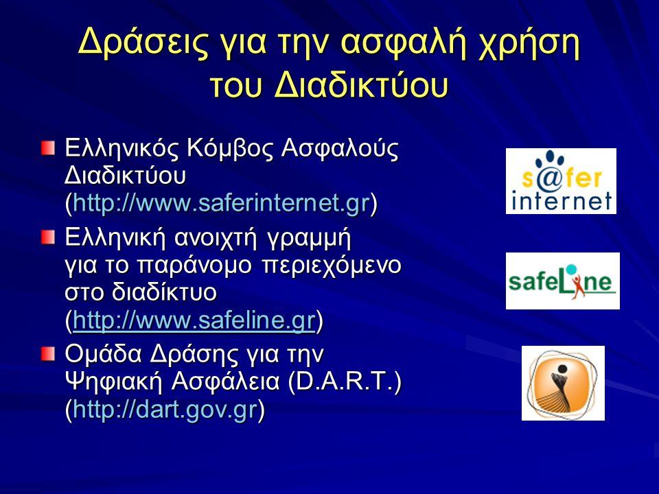 Δράσεις για την ασφαλή χρήση του Διαδικτύου Ελληνικός Κόμβος Ασφαλούς Διαδικτύου (http://www.saferinternet.gr) Ελληνική ανοιχτή γραμμή για το παράνομο